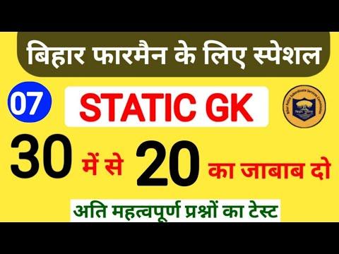 Bihar Fireman Static GK Test Question || Bihar Fireman Important Question |Fireman Test Series 2021