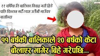 'लौन हजुर ११ वर्षकी छोरीले २० वर्षको केटा बोलाएर बिहे गरेर हिडी हजुर, के गरम ?' news of nepal