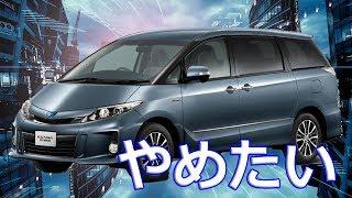 【トヨタ】「エスティマ」やめたくてもやめられない車