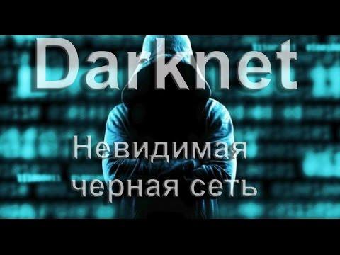 Черный Интернет (DarkNet):