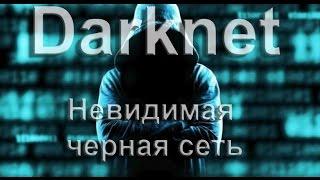 Черный Интернет (DarkNet): захватывающая правда и ужасная реальность [Информационная Небезопасность]