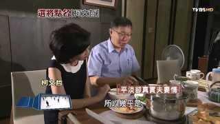 《TVBS選將點名特別報導》- 柯文哲