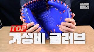 [야구 글러브 브랜드] 인코자바 포수미트 길들이기 (글…