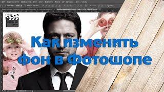 Как изменить фон в Фотошопе(Видеоурок о том, как изменить фон в Фотошопе. Бесплатный вебинар здесь: http://snimikino.com/besplatnyiy-vebinar-na-temu-kak-sdelat-video-d..., 2014-10-15T18:17:07.000Z)