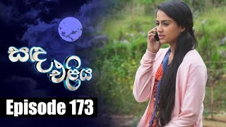 Sanda Eliya - සඳ එළිය Episode 173 | 19 - 11 - 2018 | Siyatha TV Thumbnail