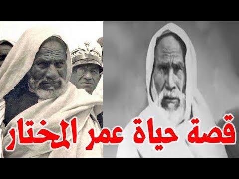 أسد الصحراء عمر المختار Hqdefault