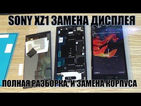 Sony Xperia XZ1 (G8342) полная разборка, замена корпуса, замена дисплея, установка стекла !!!
