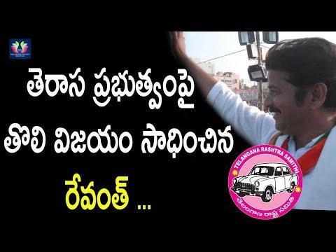 Revanth Reddy First Success on TRS Govt || Telangana Politics || TFC News