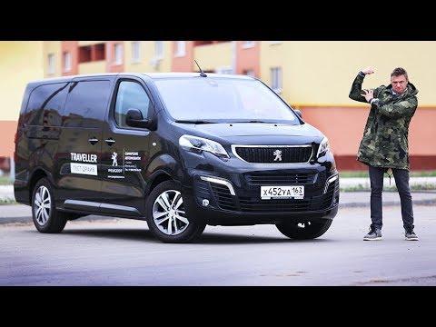 Тест-драйв Peugeot Traveller. Тот же VW Multivan, но ДЕШЕВЛЕ.