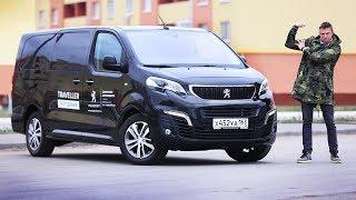 Peugeot Traveller Тест Драйв Игорь Бурцев. Тот Же Vw Multivan Но Дешевле.