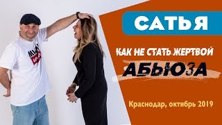 Сатья • Как не стать жертвой абьюза. Краснодар, октябрь 2019