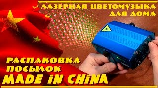 Лазерная светомузыка для дома(Покупал ЗДЕСЬ: https://goo.gl/K5t5KY Бесплатная реклама канала Ali China https://www.youtube.com/channel/UCyo0... . Хотите заработать..., 2015-12-26T08:18:00.000Z)
