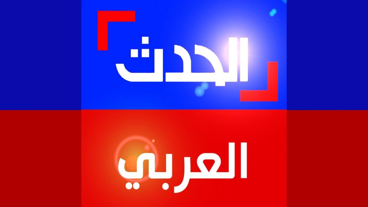 الحدث العربي الدولية Alhadath Alarabi Alhadath Live Tv Youtube