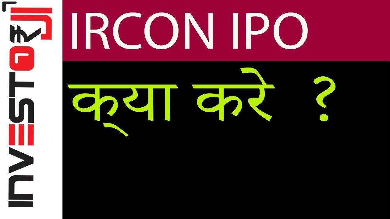 Ircon ipo listing price