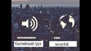Каспийский Груз - Дед Мазай