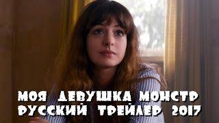 Моя девушка-монстр (Русский трейлер 2017)