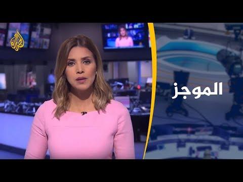 موجز الأخبار – العاشرة مساء 22/8/2019  - نشر قبل 6 ساعة