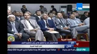 كلمة رئيس جمهورية اليمن أمام القمة العربية