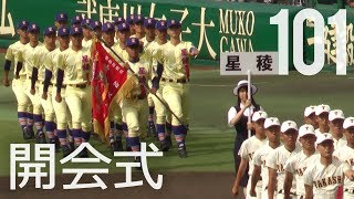 2019 第101回 夏の甲子園 高校野球 開会式 The Opening Ceremony