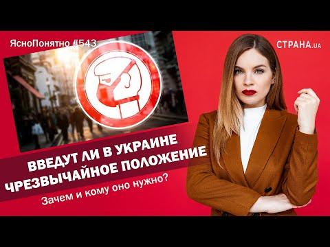 Введут ли в Украине чрезвычайное положение. Зачем и кому оно нужно?   #543 By Олеся Медведева