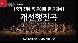 개선행진곡(Grand March from Opera