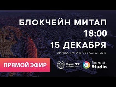 Блокчейн Митап Севастополь