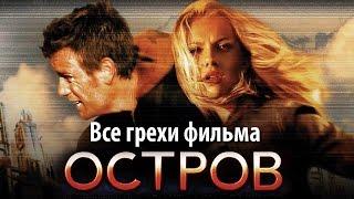 """Все грехи фильма """"Остров"""""""