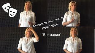"""Актёрское мастерство. Видео-уроки. """"ВНИМАНИЕ"""". Татьяна Олехнович."""