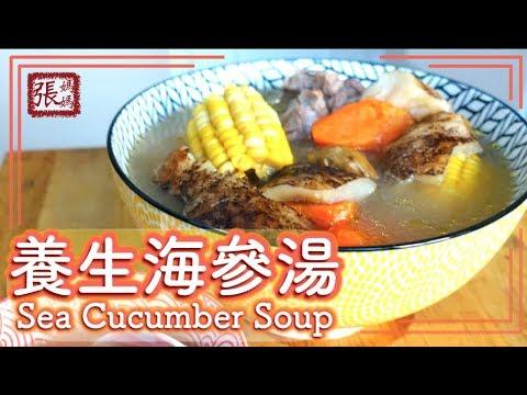 ★ 養生海參湯  簡單做法 ★ | Sea Cucumber Soup Easy Recipe