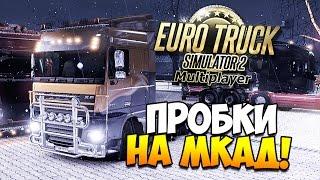 ВЕЧЕР. МКАД. ПРОБКИ! Euro Truck Simulator 2 (ETS 2 MP)