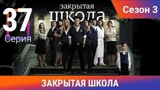 Закрытая школа. 3 сезон. 37 серия. Молодежный мистический триллер