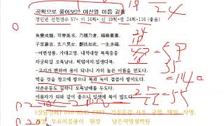부산작명소-곡획성명학으로 이씨여자풀이(이신영)