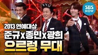 SBS [2013연예대상] - EXO&EXO-S(박준규,김종민,광희)
