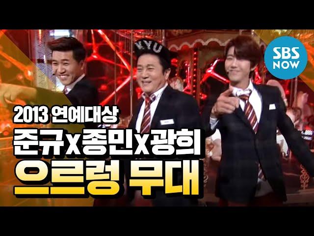 SBS [2013연예대상] - EXO&EXO-S(박준규,김종민,광희)  '으르렁'(오프닝무대)