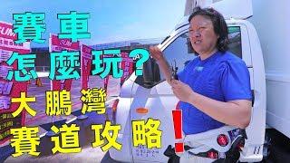 【特別報導】賽車真的這麼燒錢?大鵬灣攻略秘辛!
