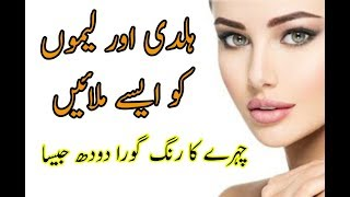 Homemade Skin Whitening Tips | Beauty Tips | Youtube