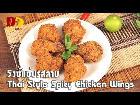 Thai Style Spicy Chicken Wings | Thai Food | วิงซ์แซ่บรสลาบ - วันที่ 07 Apr 2018