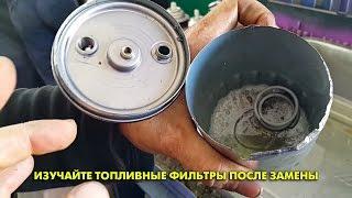 Распиливайте и изучайте топливные фильтры после замены