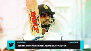 #AapKiVani: How will Virat Kohli fare in #England?