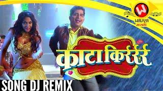 Kata Kirr काटा किर्रर्रर्र DJ Mix - Adarsh Shinde Song   Marathi Lokgeet   Marathi Songs DJ 2019