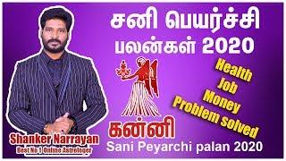 sani peyarchi 2020 2023 tamil Sani peyarchi 2020 kanni சனி பெயர்ச்சி கன்னி