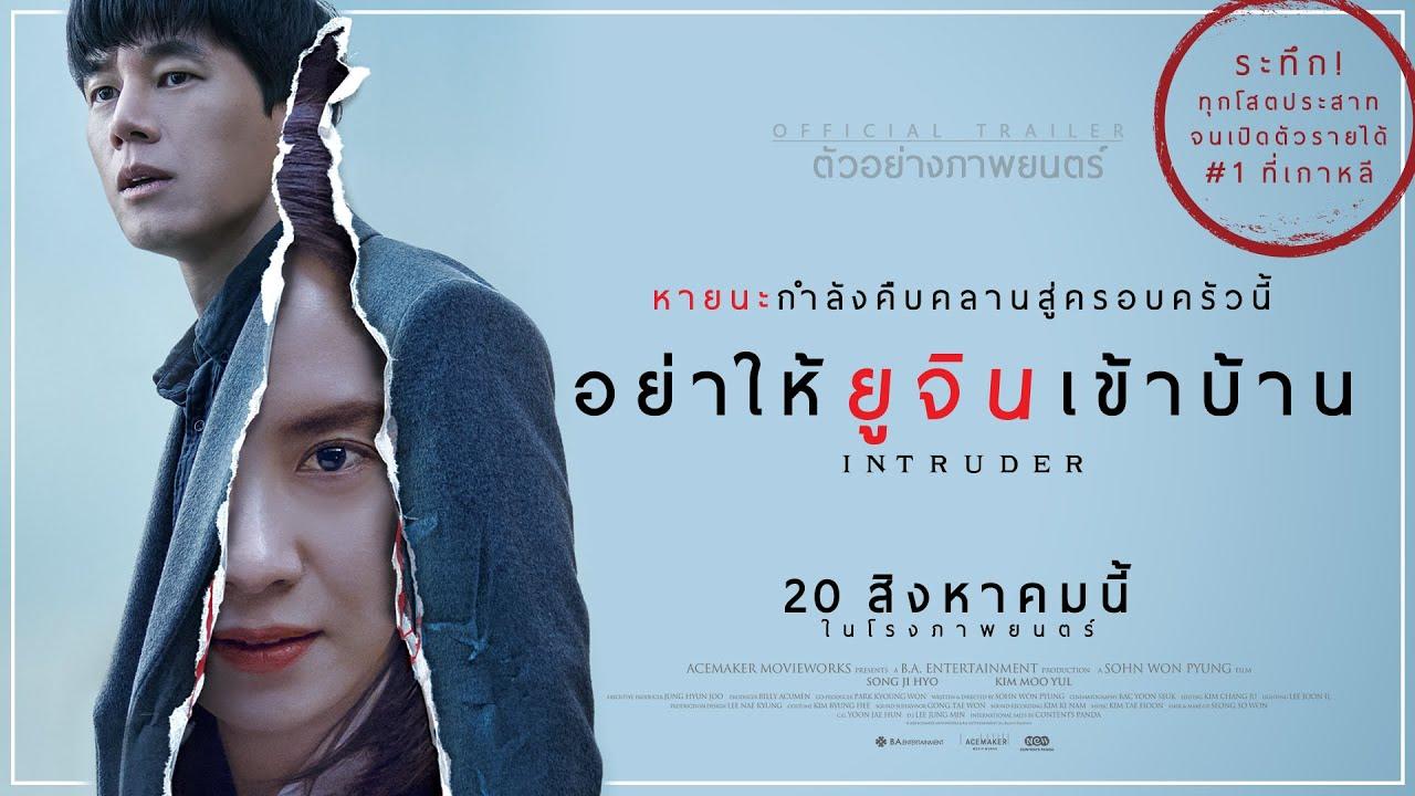 [Official Trailer] INTRUDER | ตัวอย่าง อย่าให้ ยูจิน เข้าบ้าน (ซับไทย)