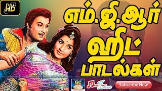 எம்.ஜி.ஆர் ஹிட் பாடல்கள் | M.G.R HIT SONG COLLECTION | MGR All Movie Hit Songs | MGR Famous Songs HD