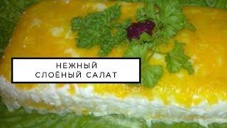 #Нежный #слоеный #салат с сыром вкусный пошаговый рецепт