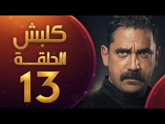 مسلسل كلبش الحلقة 13 الثالثة عشر | HD - Kalabsh Ep 13