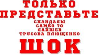 Кто такой Лайшев И скандалы Самбо 70 ШОК Александра Трусова Этери Тутберидзе Евгений Плющенко