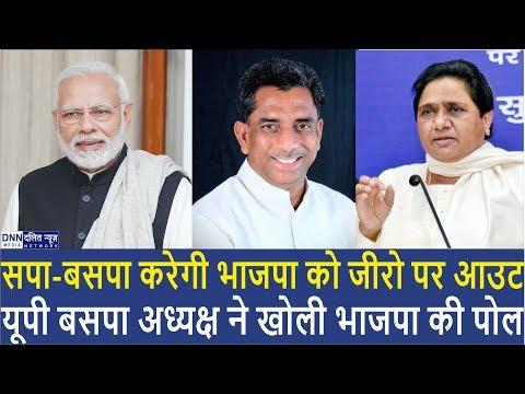 SP-BSP करेगी BJP को जीरो पर आउट | UP BSP अध्यक्ष का लोकसभा चुनाव पर बड़ा बयान