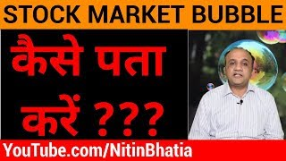 Stock Market Bubble - How to find out? [HINDI]