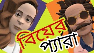 Bangla New funny cartoon jokes 2019/ Bangla cartoon 2019/ Funny jokes/ cartoon video 2019