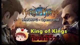 Обложка King Of Kings ก องไก ร ว ว MMORPG ภาพสวยท ม อาช พถ ง 9 อาช พ คลาสจ ต อ ก 27คลาส